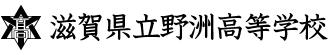 滋賀県立野洲高等学校